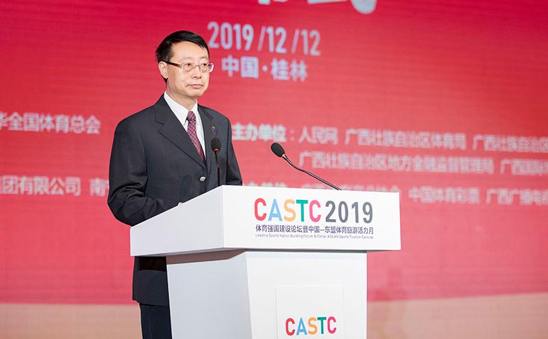 国家体育总局经济司司长刘扶民致辞