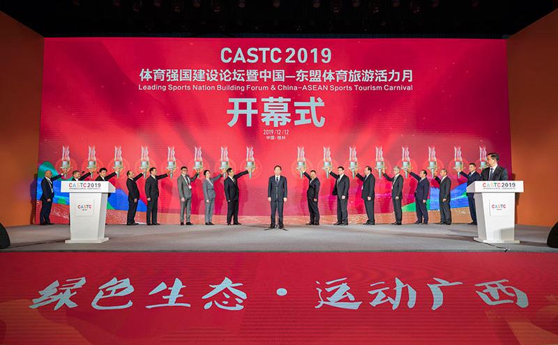 2019体育强国建设论坛暨中国-东盟体育旅游活力月启动