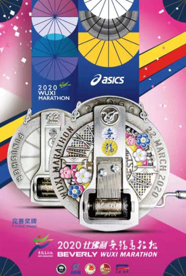 2020无锡马拉松3月22日老鹰步行者开跑完赛奖牌让人耳目一新