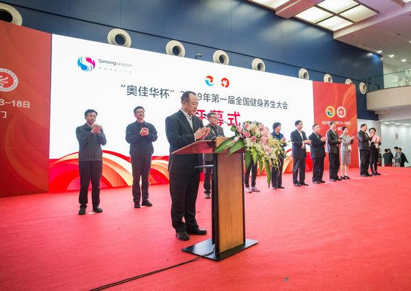 第一届全国健身养生大会在厦门举行