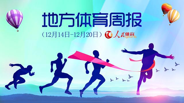 全国大众速度滑冰马拉松系列赛落户包头 杭州亚运会特许商品零售店正式开业