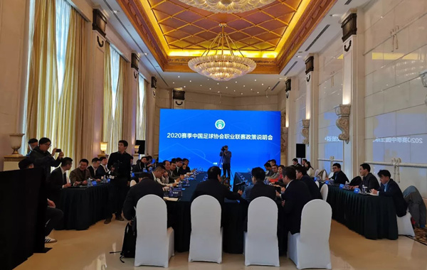 2019中超俱乐部投资人会议在北京举行 制定多项联赛新规