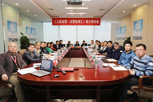 《人民冰雪·冰雪故事汇》研讨会在北京成功举行