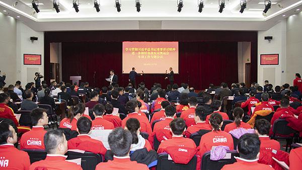 国家体育总局备战东京奥运会冬训工作专题会在京举行