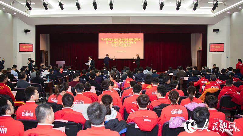 组图:国家体育总局备战东京奥运会冬训工作专题会在京举行