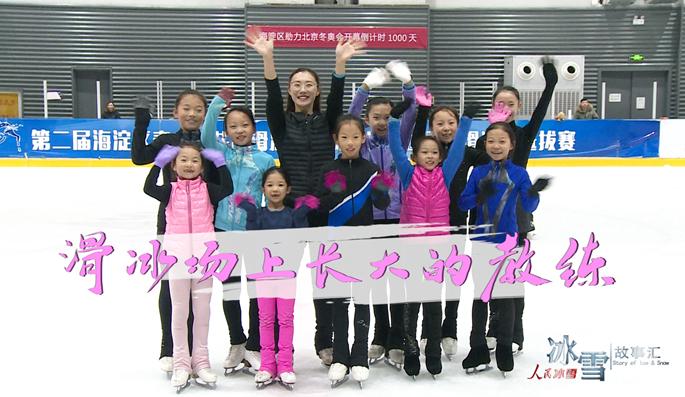 滑冰场上长大的教练