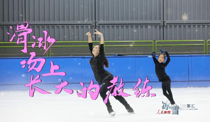 《滑冰场上长大的教练》编导手记