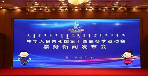 第十四届冬季运动会票务新闻发布会举行