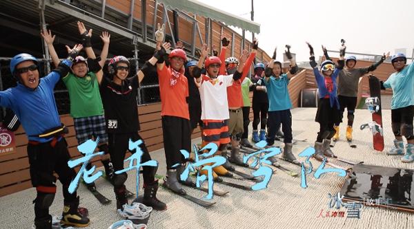 《人民冰雪·冰雪故事汇》:老年滑雪队