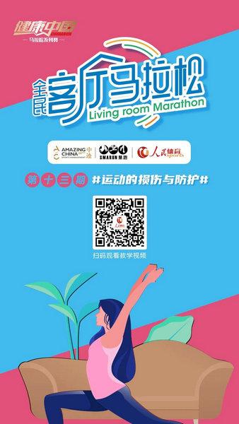 """""""健康中国""""客厅马拉松第十三期:运动的损伤与防护"""