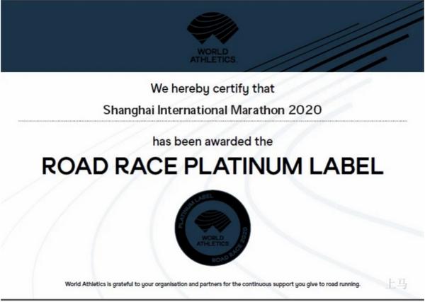 上海马拉松组委会供图