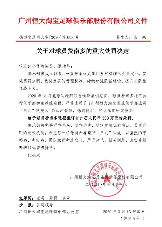 费南多公开致歉要改过自新许家印此前要求必须从严处罚
