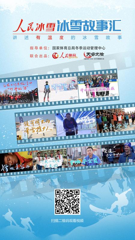 《人民冰雪·冰雪故事汇》播出获好评 助推中国冰雪运动发展