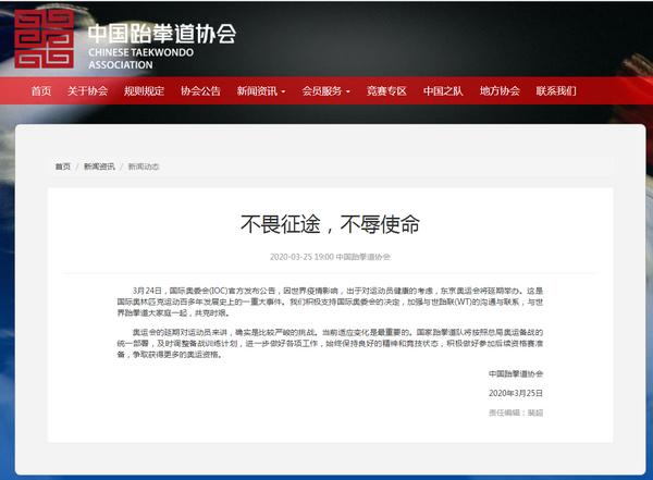 中国跆拳道协会发布公告支持东京奥运会延期举办决定