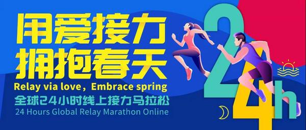 拥抱春天用爱接力全球24小时线上马拉松圆满撞线