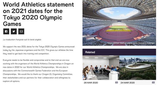 国际田联宣布2021年世锦赛推迟至2022年举行