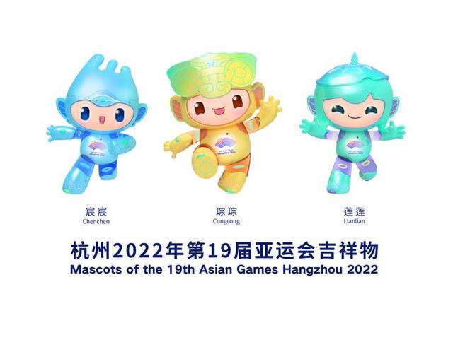 """2022年杭州亚运会吉祥物发布 """"江南忆""""组合亮相"""