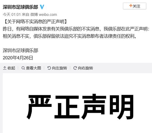 深足官方声明,驳斥网络自媒体散布有关其的不实消息