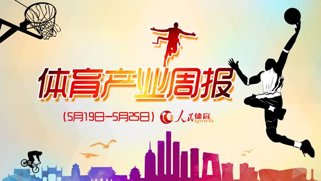 体育总局印发《促进体育消费试点工作实施方案》田协发布《2019中国马拉松年度报告》
