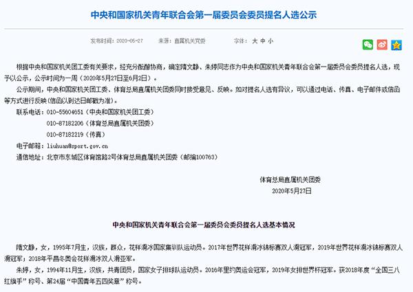 隋文静、朱婷获中央和国家机关青年联合会第一届委员会委员提名