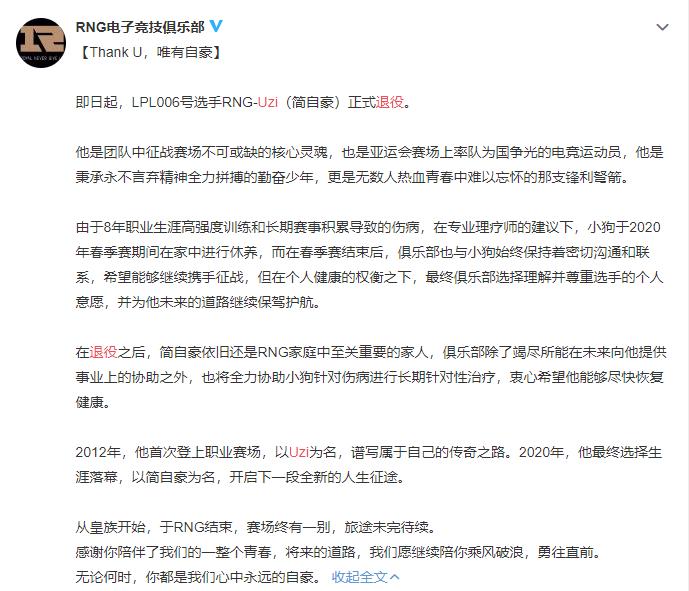 RNG电子竞技俱乐部选手简自豪(Uzi)退役