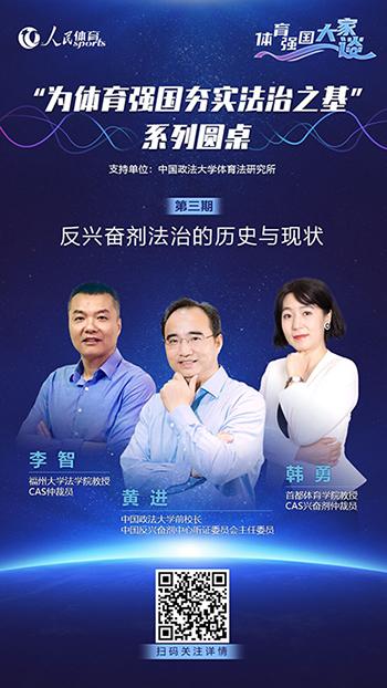 中国反兴奋剂工作走在世界前列法治化进步明显