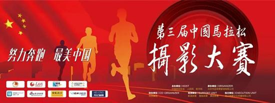 中国马拉松摄影大赛城市风采优秀作品赏析:你奔跑,我应援!