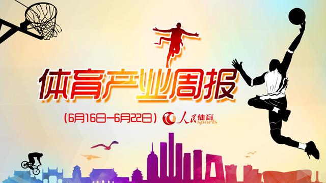 人民体育助力四川体育产业发展国家统计局:5月体育经济复苏较慢
