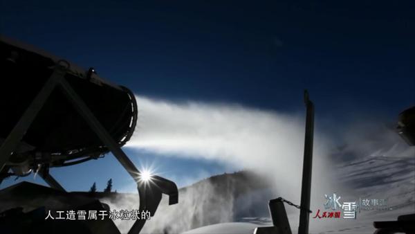 《人民冰雪·冰雪故事匯》:雪場造雪者