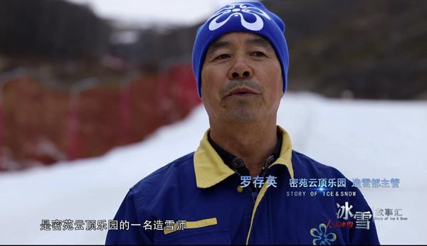 《雪场造雪者》编导手记:造雪师罗师傅