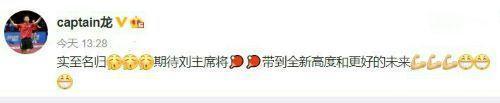 国乒众将齐贺刘国梁担任马刺对开拓者WTT理事会主席网友:众望所归