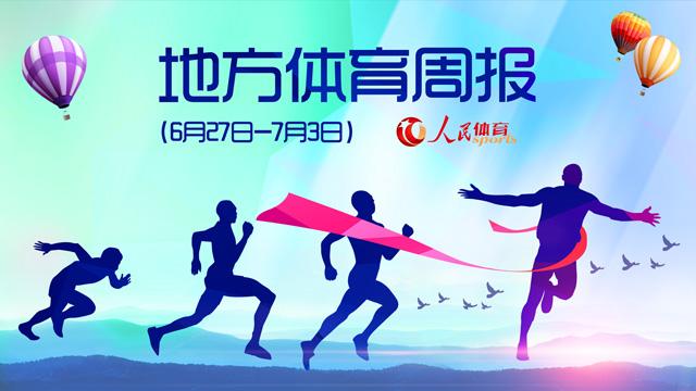 天津发放惠民健身消费补贴重庆市反兴奋剂中心挂牌