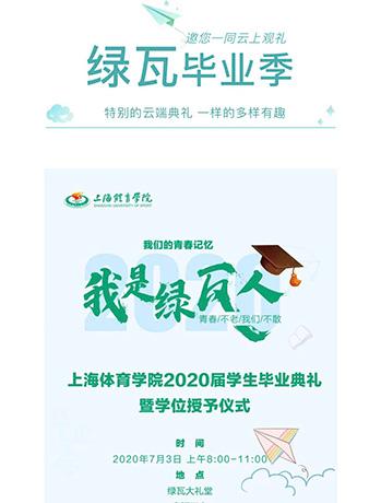 上海体育学院2020届学生毕业湖北卫视直播典礼构建网上网下全景式育人