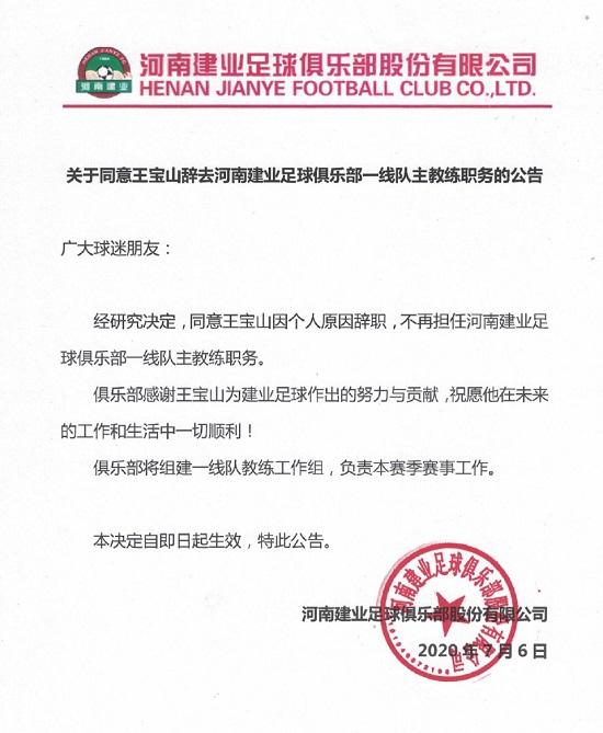 河南建业官宣:王宝山已辞去一线队主教练职务
