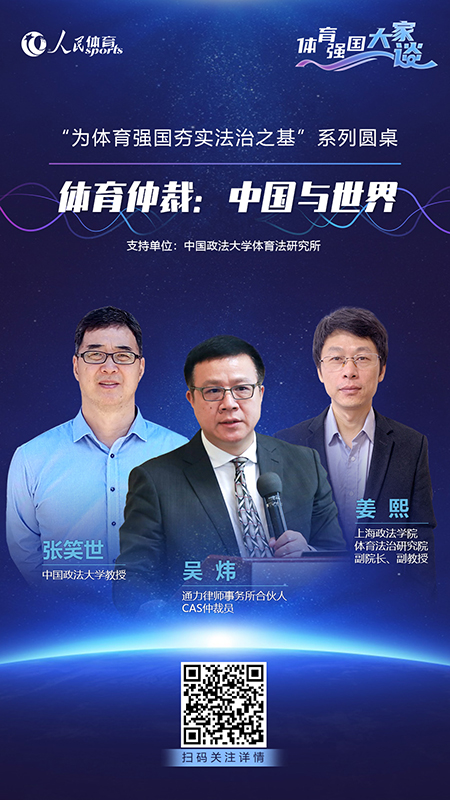 法治圆桌:中国急需建立体育仲裁机制