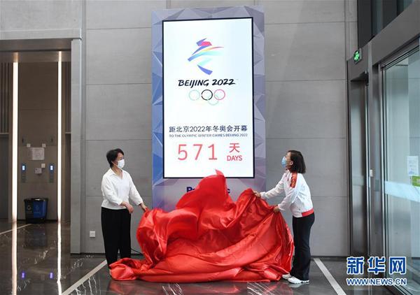 北京2022年冬奥会倒计时装置和冬奥艺术...