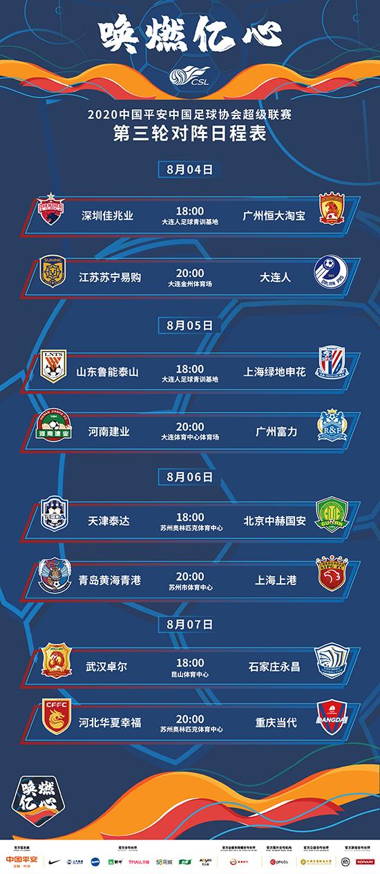 中超第三轮对阵日程表确定深圳佳兆业与广州恒大率先