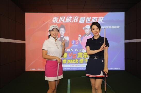 潘晓婷跨项携手黎佳韵中高协创新推动大众高尔夫运动发展