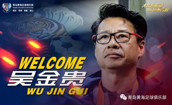 官方:吴金贵将担任青岛黄海青港一线队主教练