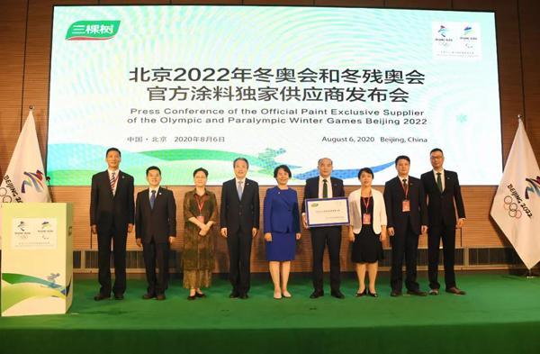 三棵树成为北京冬奥会和冬残奥会官方涂料独家供应商