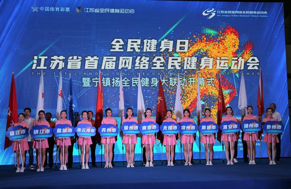 江苏省首届网络全民健身运动会开幕