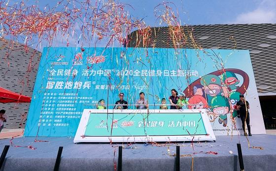 """""""全民健身活力中国""""系列赛事活动在多地启动"""