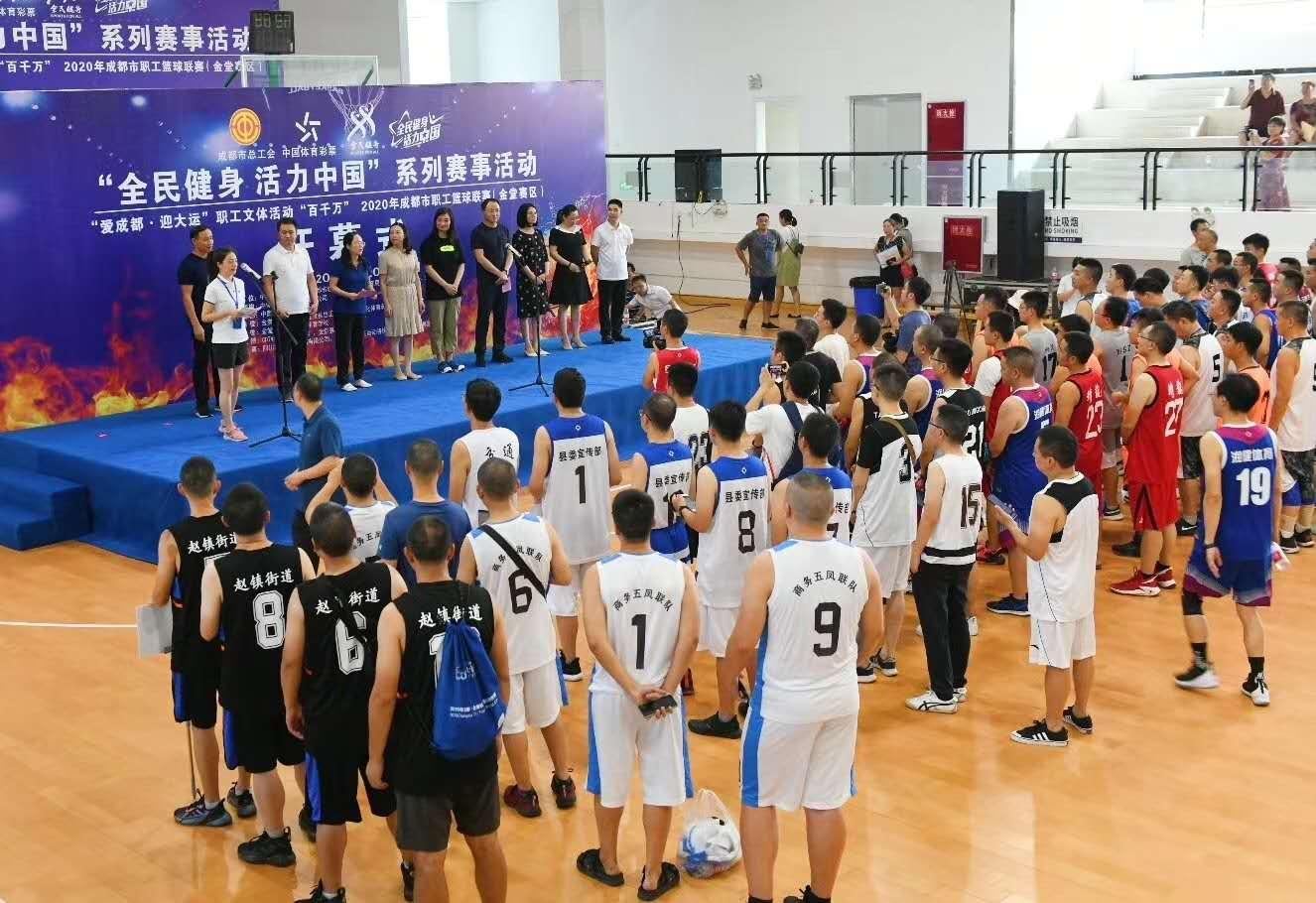 成都金堂举办中国男篮vs韩国职工篮球联赛