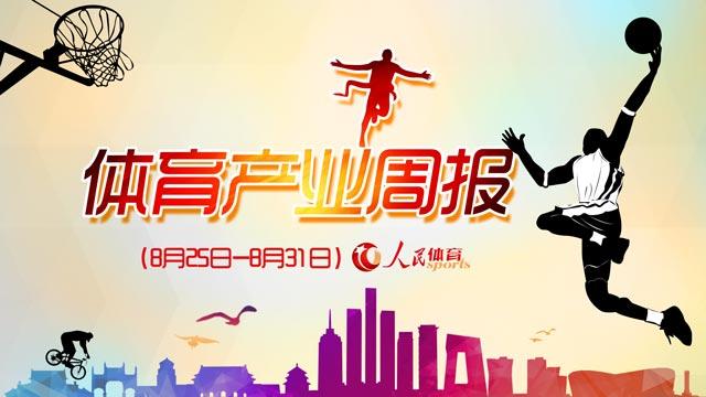 国家体育总局公布40个国家体育消费试点城市2020中华体育文化优秀项目推介活动举行林暗草惊风的下一句