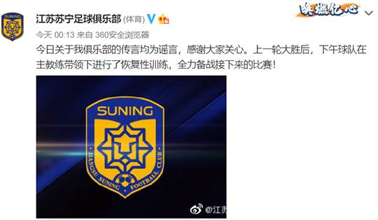 江苏苏宁:俱乐部欠薪传言为谣言球队已进行恢复性训