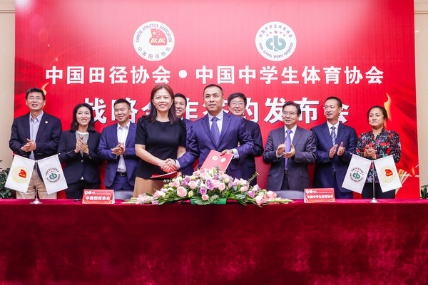 中国田协与中体协签署战略合作促