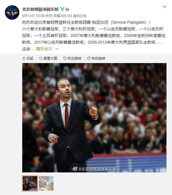 意大利籍教练帕亚加尼将担任北京首钢男篮主教练