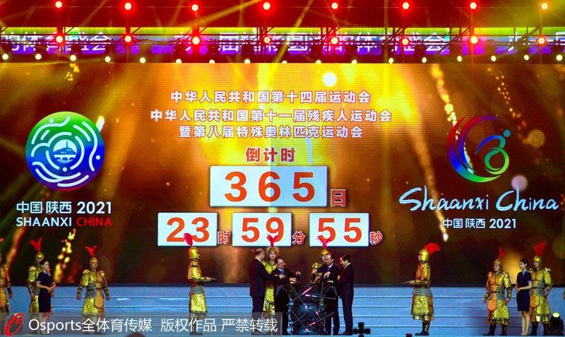 高清:十四届全运会倒计时一周年活动在西安举行