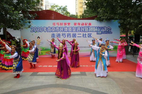 2020年北京市民体质促进民俗趣味运动会举行