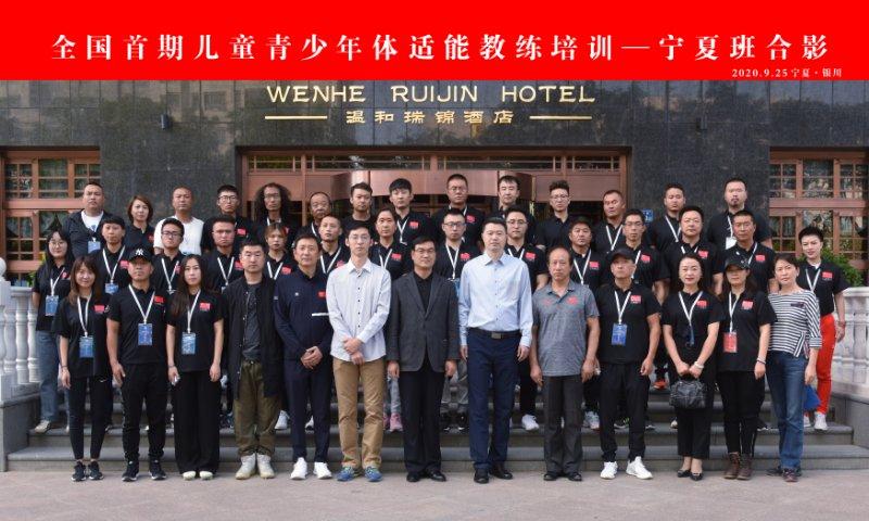 摩鑫平台体育总局体科所儿童青少年体适能教练培训班举办